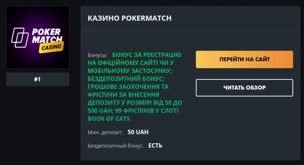 Рейтинг казино України